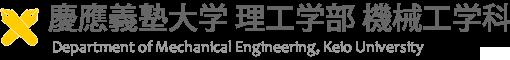 慶應義塾大学理工学部機械工学科